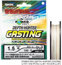 Плетеная леска POWER PRO DEPTH-HUNTER CASTING PL-615I 0.8 150 м 7,3 кг цветная 4969363720306