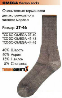 Термоноски THERMOCOMBITEX OMEGA Thermo Socks размер 37-40 (одна пара) (1)