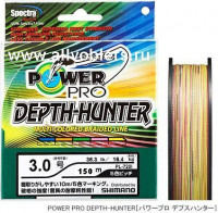Плетеная леска POWER PRO DEPTH-HUNTER PL-730I 0.8 300 м 7,3 кг цветная 4969363720702